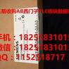 南京高价回收西门子PLC模块,上门回收AB欧姆龙模块CPU等