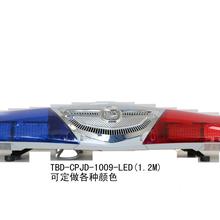 警用长排警示灯1009系列