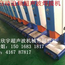 自动追频焊接机、超声波厂家设备、东莞超声波、东莞超音波设备图片