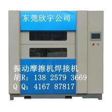 振动焊接机厂家、广东振动焊接机厂家、珠海超声波机图片