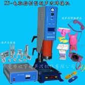 惠州超声波惠州超音波机惠州超声波塑料焊接机惠阳超音波包装机