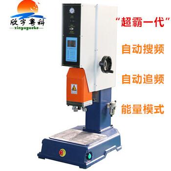 北京手機殼焊接機河北塑料焊接機設備河南塑膠包裝機湖北焊接機質量