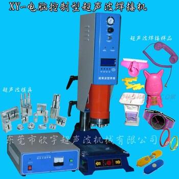 浙江塑胶机,上海焊接机械厂家,惠州超音波熔接机批发,ABS焊接机,深圳玩具厂