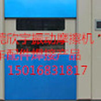 廣州振動摩擦焊接機、樟木頭摩擦熔接機、摩擦接機汽車配件、摩擦熔接機設備機械、