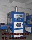周波同步熔接机高周波包装机高周波吸塑机PVC高周波机