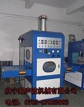 周波同步熔接機高周波包裝機高周波吸塑機PVC高周波機圖片