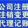 江北会计代账