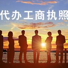 重慶市代辦工商執照無隱形消費