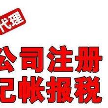 江北区观音桥一般纳税人申请、注册公司,代理记账