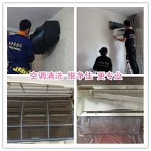 空调清洗收费标准空调不清洗会滋生细菌吗?新乡市维净佳空调清洗公司