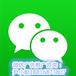 微信,QQ信息流广告推广开户