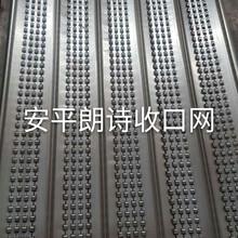 安平工廠直銷收口網/快易收口網/建筑模板網圖片