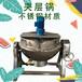 廠家直銷佳宜機械電加熱夾層鍋蒸汽鍋屠宰加工設備純不銹鋼