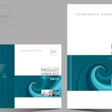 产品说明书、产品目录、信封信纸印刷制作、设计制作公司