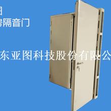广东省亚图隔声门厂家生产定做,价格优惠,隔声门大全图片