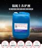大同混凝土养护剂价格混凝土养生液价格