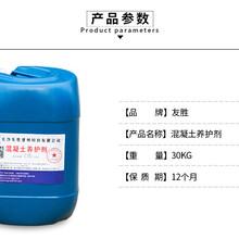 混凝土养护剂怎么用混凝土养生液怎么用图片