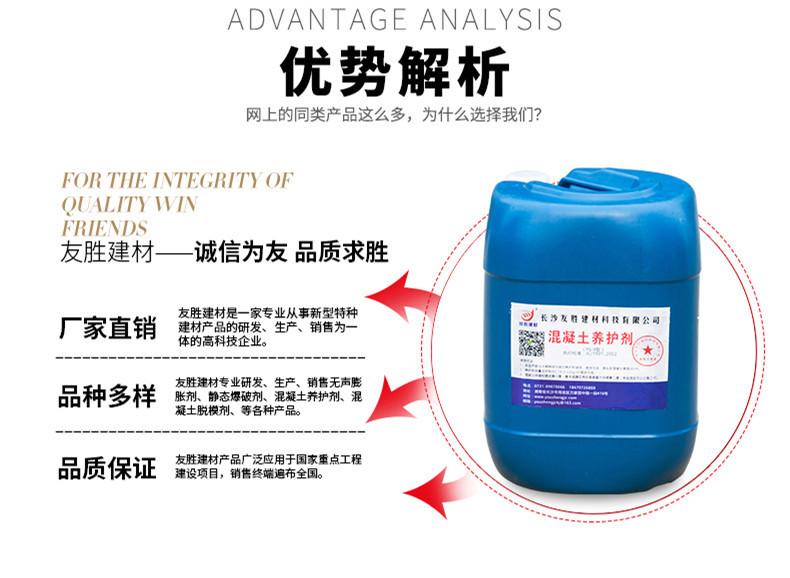 新疆保湿剂配方砂浆养护剂