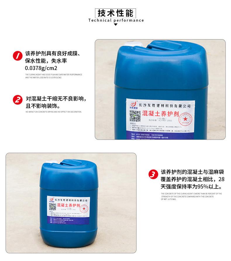 安顺养生液批发混凝土养护剂检测报告