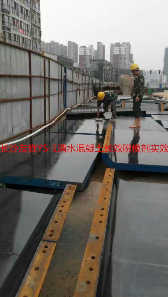 天津 桥梁专用脱模剂代理