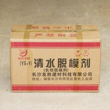 云南清水脱模剂配方图片