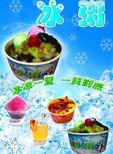 繁昌县冰粥机低价出售厂家直销保质保量预购从速图片