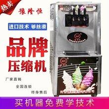 新乡冰淇淋机价格是多少,什么牌子冰激凌机好图片
