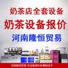 三门峡哪有卖奶茶必威电竞在线和奶茶原料的?