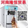 信阳卖冰激凌机和冷饮机的市场