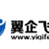 苏州翼企飞企业管理咨询有限公司(王先生)