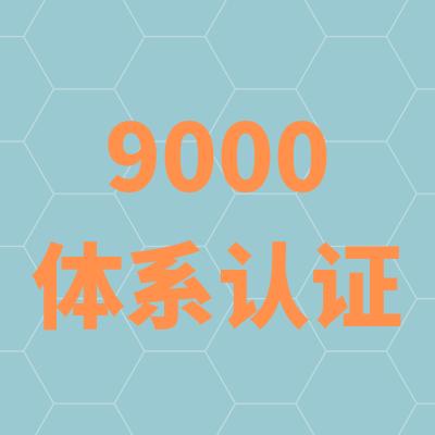 iso9001认证怎么收费