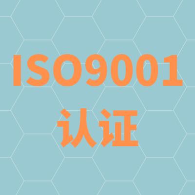 苏州ISO9001认证费用