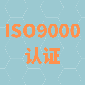 蘇州特價ISO9001認證電話圖片