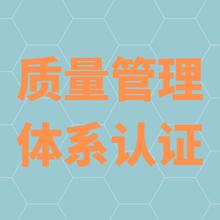 吴江质量管理体系认证报价图片