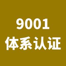 上海专业从事ISO9001认证图片