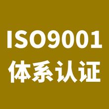 海门质量管理体系认证费用图片