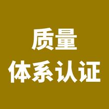 连云港质量管理体系认证图片