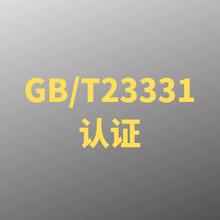 苏州提供GBT23331能源管理体系认证图片