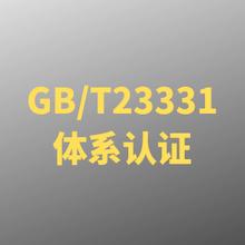 南通GBT23331能源管理体系认证咨询图片