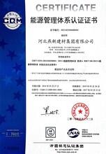 无锡ISO50001能源管理体系认证费用图片