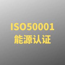 扬州ISO50001能源管理体系认证证书图片
