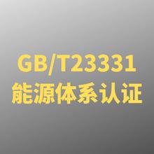 海陵为什么做GBT23331能源管理体系认证图片