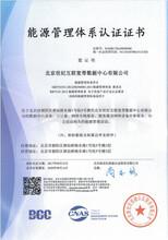上海哪家GBT23331能源管理体系认证权威图片