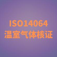 ��瑗�ISO14064娓╁�ゆ�浣��告�ユ�绋�璇�缁�浠�缁�