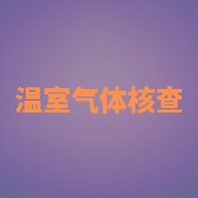 连云港ISO14064碳核查机构图片