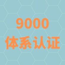 相城ISO9001认证找哪家图片