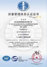 专业的ISO9001认证价格图片