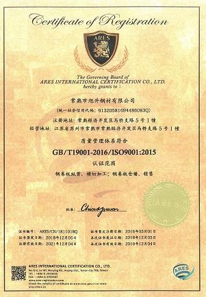 镇江质量管理体系认证费用