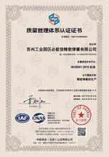 相城找哪里做ISO9001认证图片