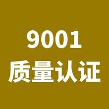 宜兴ISO9001认证哪家好图片
